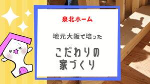 【泉北ホーム】が地元大阪で培ったこだわりの家づくり