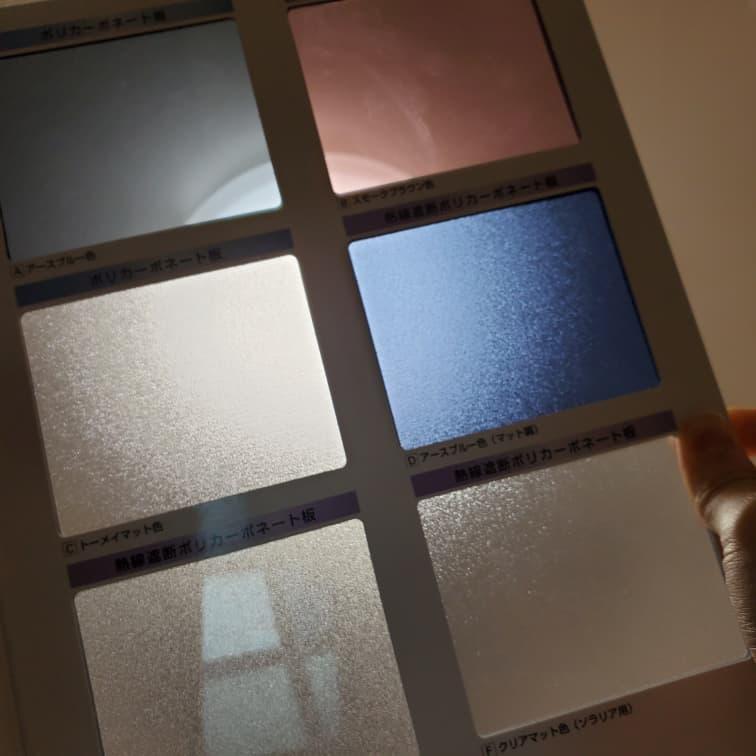 家の照明でポリカーボネートのカラー確認
