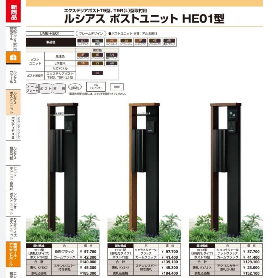 YKK HE01型