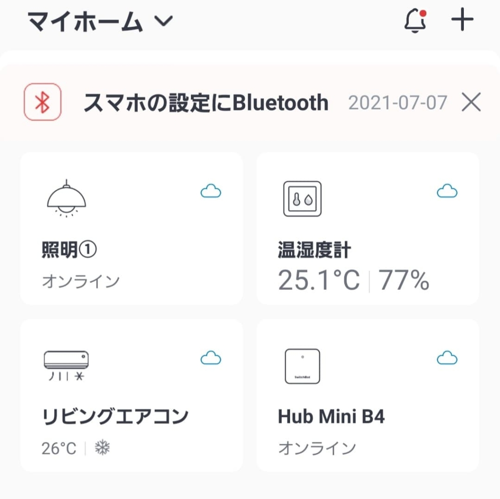 SwitchBotアプリ ホーム画面