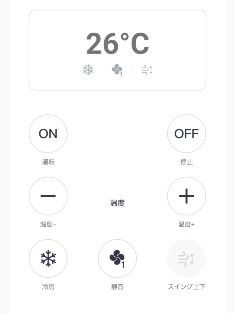 SwitchBotアプリ エアコンの操作画面