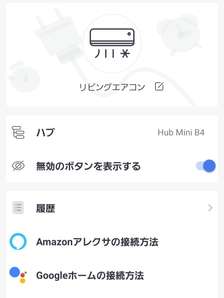 SwitchBotアプリ 音声認識との連携画面