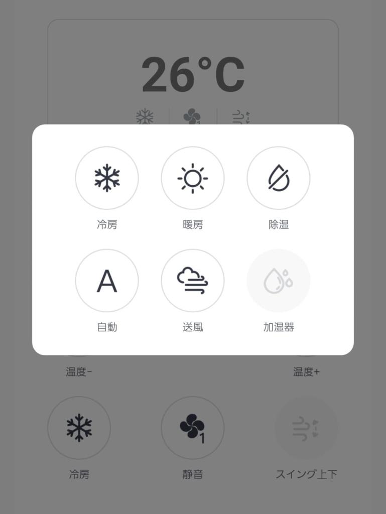 SwitchBotアプリ エアコンのボタン変更画面